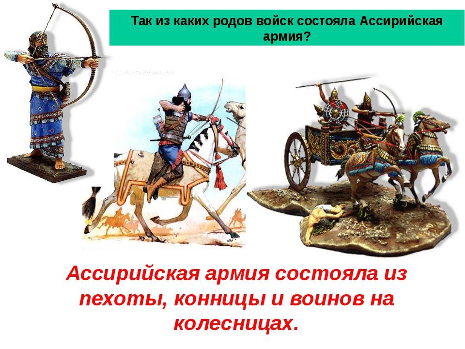 Ассирийская армия состояла из пехоты, конницы и воинов на колесницах. Так из...