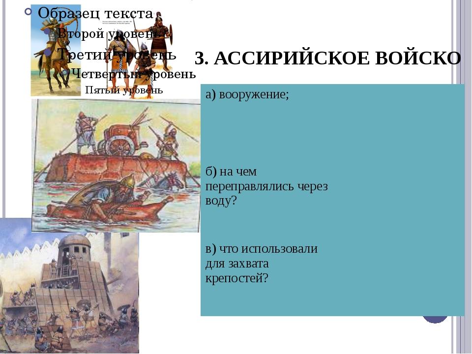 3. АССИРИЙСКОЕ ВОЙСКО а)вооружение; б) на чем переправлялись черезводу? в) чт...