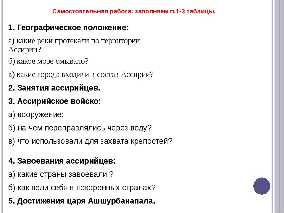 Самостоятельная работа: заполняем п.1-3 таблицы. 1. Географическое положение:...