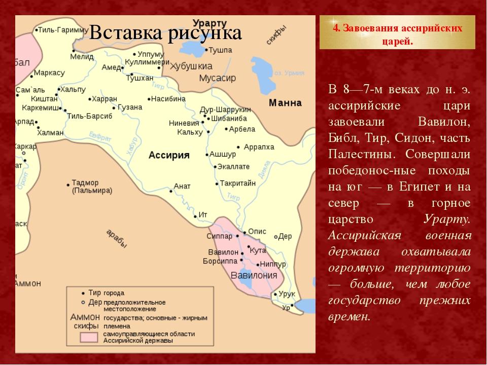 4. Завоевания ассирийских царей. В 8—7-м веках до н. э. ассирийские цари заво...