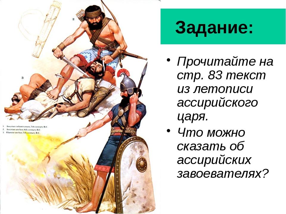 Задание: Прочитайте на стр. 83 текст из летописи ассирийского царя. Что можно...