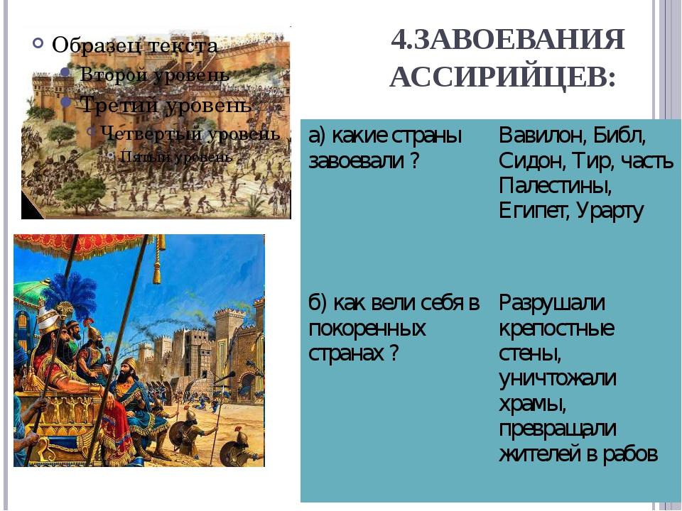 4.ЗАВОЕВАНИЯ АССИРИЙЦЕВ: а) какие страны завоевали ? Вавилон, Библ,Сидон, Тир...
