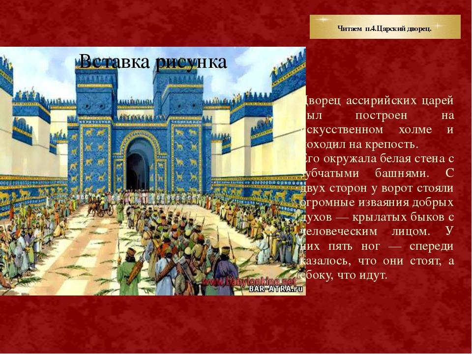 Читаем п.4.Царский дворец. Дворец ассирийских царей был построен на искусстве...