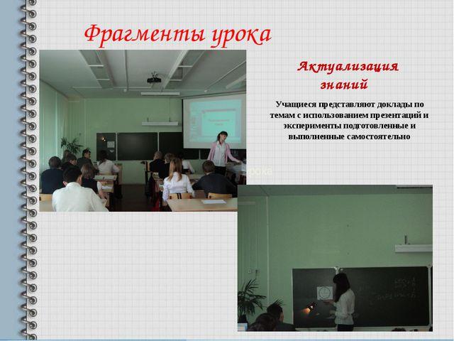 Фрагменты урока Фрагменты урока Актуализация знаний Учащиеся представляют до...