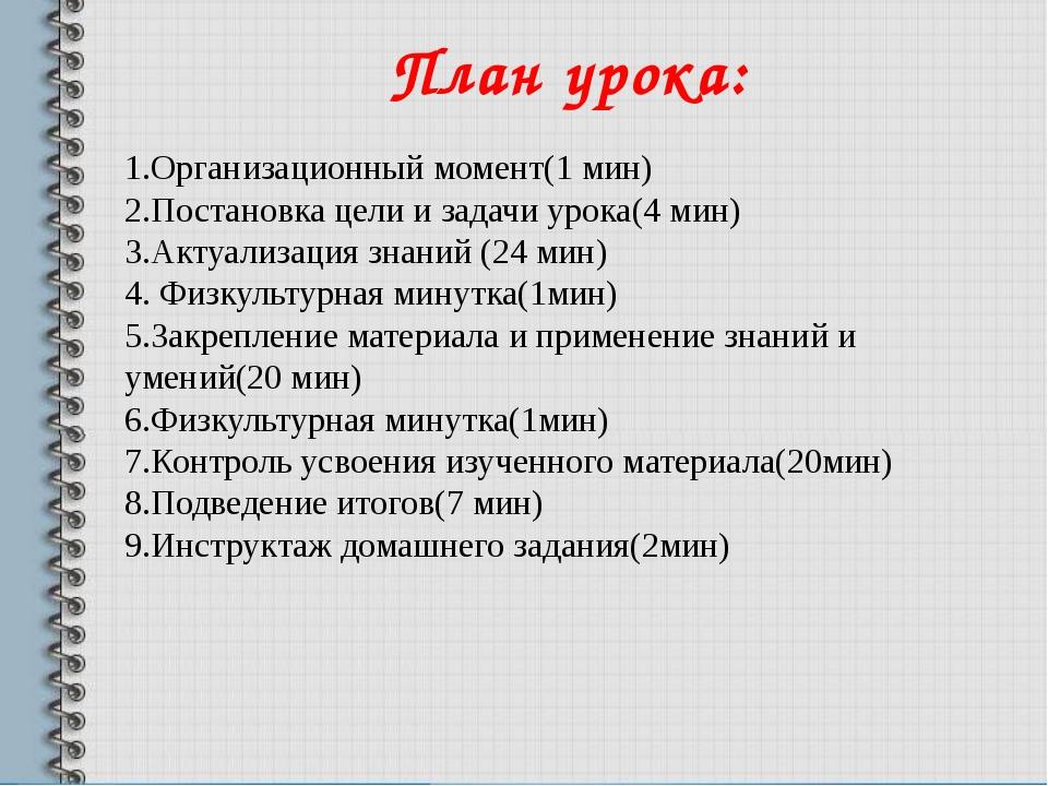 План урока: 1.Организационный момент(1 мин) 2.Постановка цели и задачи урока...