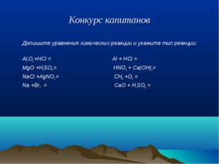 Конкурс капитанов Допишите уравнения химических реакции и укажите тип реакции