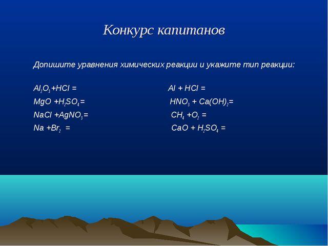 Конкурс капитанов Допишите уравнения химических реакции и укажите тип реакции...