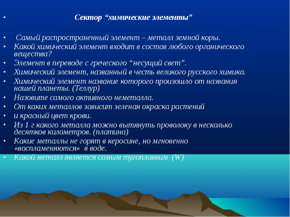 """Сектор """"химические элементы"""" Самый распространенный элемент – металл земной..."""