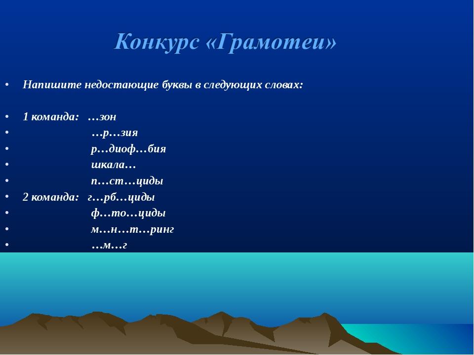 Напишите недостающие буквы в следующих словах: 1 команда: …зон …р…зия р…диоф...