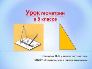 Иванцова Н.В. учитель математики МБОУ «Нижнегорская школа-гимназия»