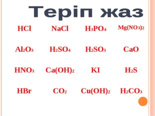 НСl	NaCl	H3PO4	Mg(NO3)2 Al2O3	H2SO4	H2SO3	CaO HNO3	Ca(OH)2	KI	H2S HBr	CO2	Cu(