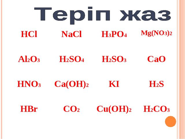 НСl	NaCl	H3PO4	Mg(NO3)2 Al2O3	H2SO4	H2SO3	CaO HNO3	Ca(OH)2	KI	H2S HBr	CO2	Cu(...