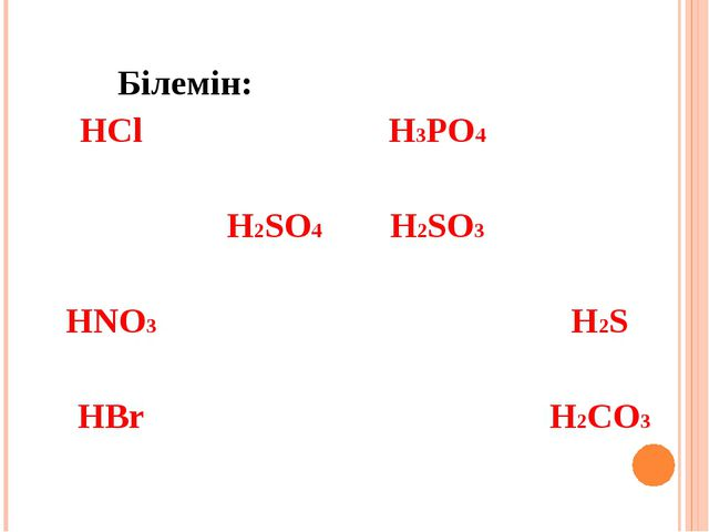 Білемін: НСl		H3PO4	 	H2SO4	H2SO3	 HNO3			H2S HBr			H2CO3