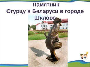 Памятник Огурцу в Беларуси в городе Шклове