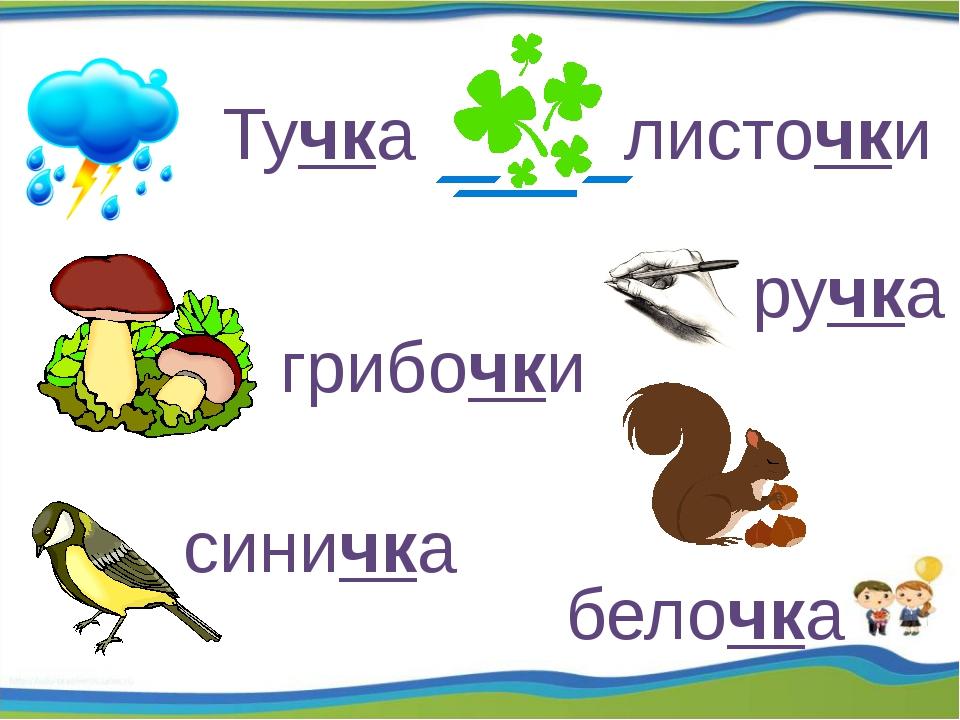 Тучка грибочки синичка ручка листочки белочка