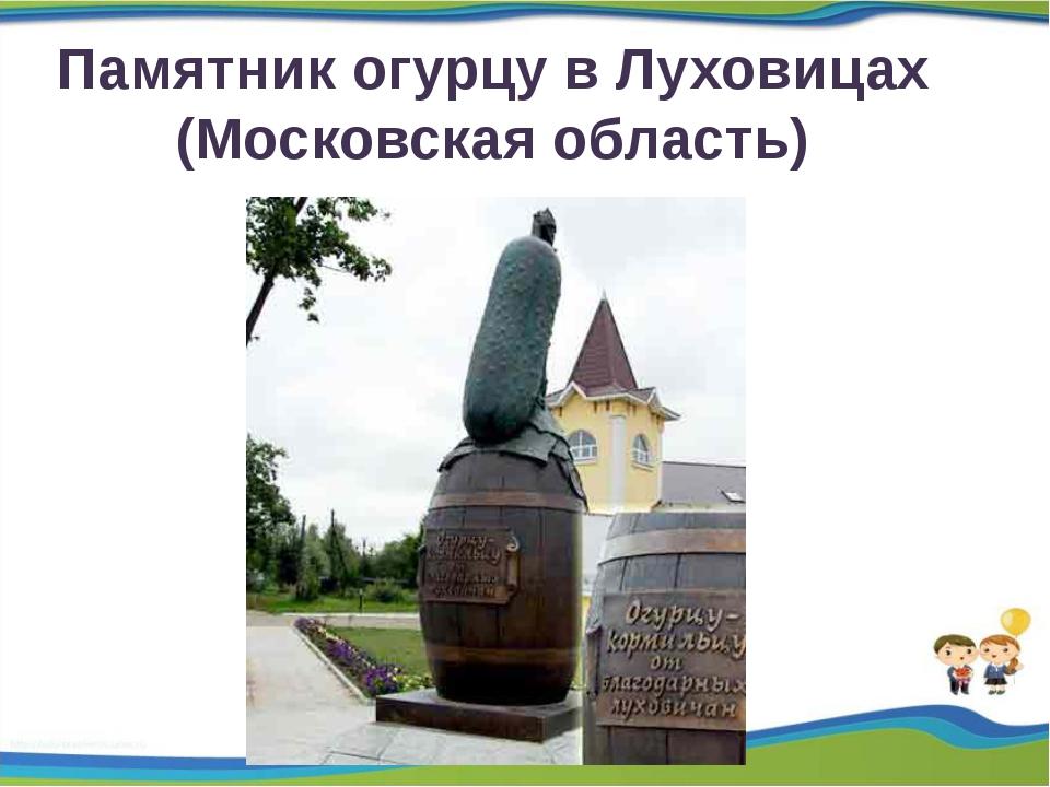 Памятник огурцу в Луховицах (Московская область)