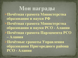 Мои награды Почётная грамота Министерства образования и науки РФ Почётная гр