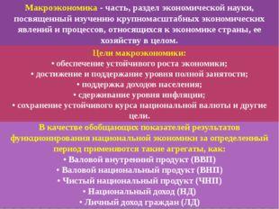 Макроэкономика- часть, раздел экономической науки, посвященный изучению круп