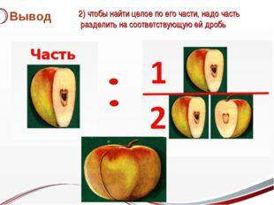 Вывод 2) чтобы найти целое по его части, надо часть разделить на соответствую