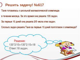 Решить задачу! №617 Таня готовилась к школьной математической олимпиаде в теч