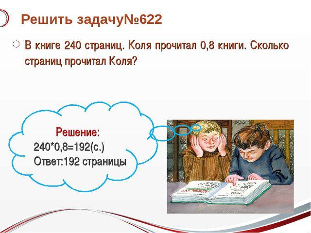 Решить задачу№622 В книге 240 страниц. Коля прочитал 0,8 книги. Сколько стран...
