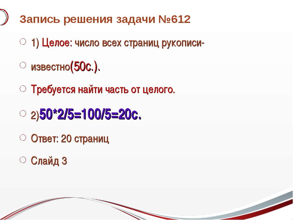 Запись решения задачи №612 1) Целое: число всех страниц рукописи- известно(50...