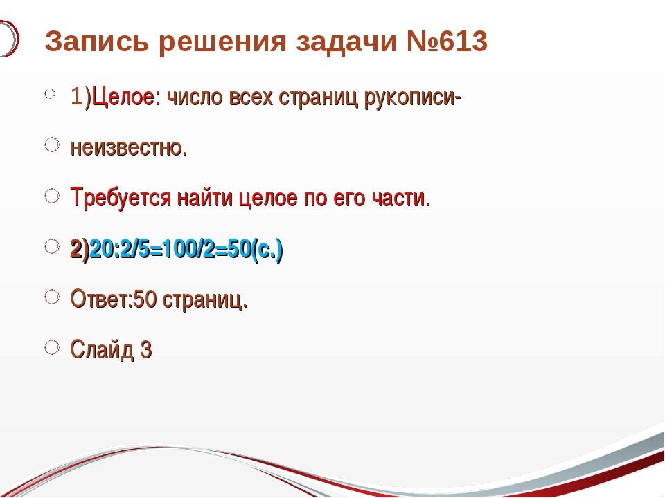 Запись решения задачи №613 1)Целое: число всех страниц рукописи- неизвестно....