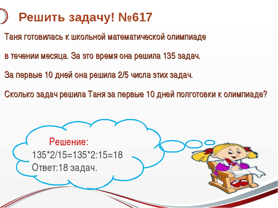 Решить задачу! №617 Таня готовилась к школьной математической олимпиаде в теч...