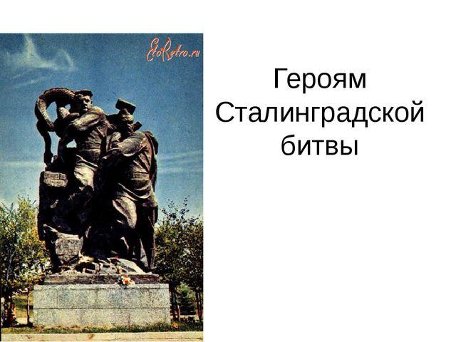 Героям Сталинградской битвы