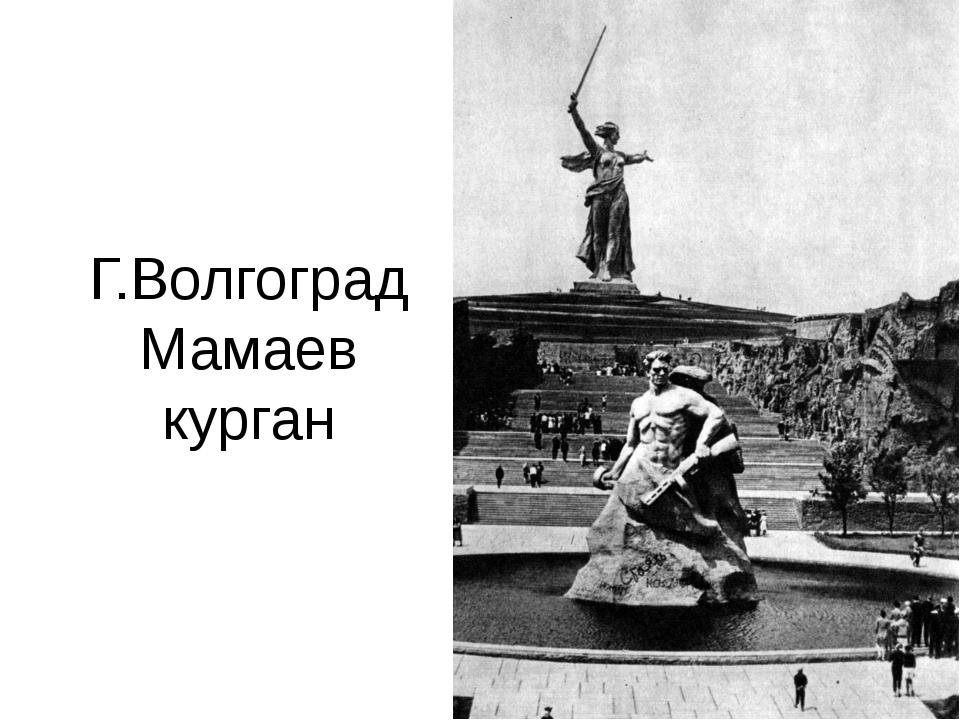 Г.Волгоград Мамаев курган