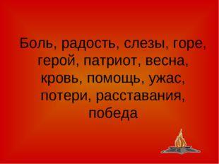 Боль, радость, слезы, горе, герой, патриот, весна, кровь, помощь, ужас, потер