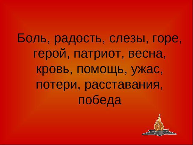 Боль, радость, слезы, горе, герой, патриот, весна, кровь, помощь, ужас, потер...
