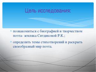 познакомиться с биографией и творчеством поэта- земляка Ситдиковой Р.К.; опре
