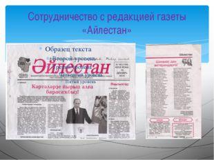 Сотрудничество с редакцией газеты «Айлестан»