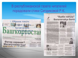В республиканской газете читателей порадовали стихи Ситдиковой Р.К.