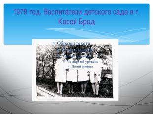 1979 год. Воспитатели детского сада в г. Косой Брод