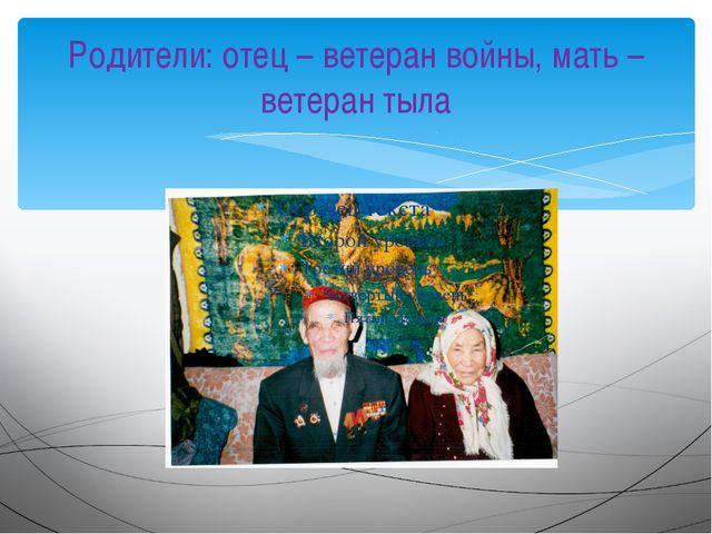 Родители: отец – ветеран войны, мать – ветеран тыла