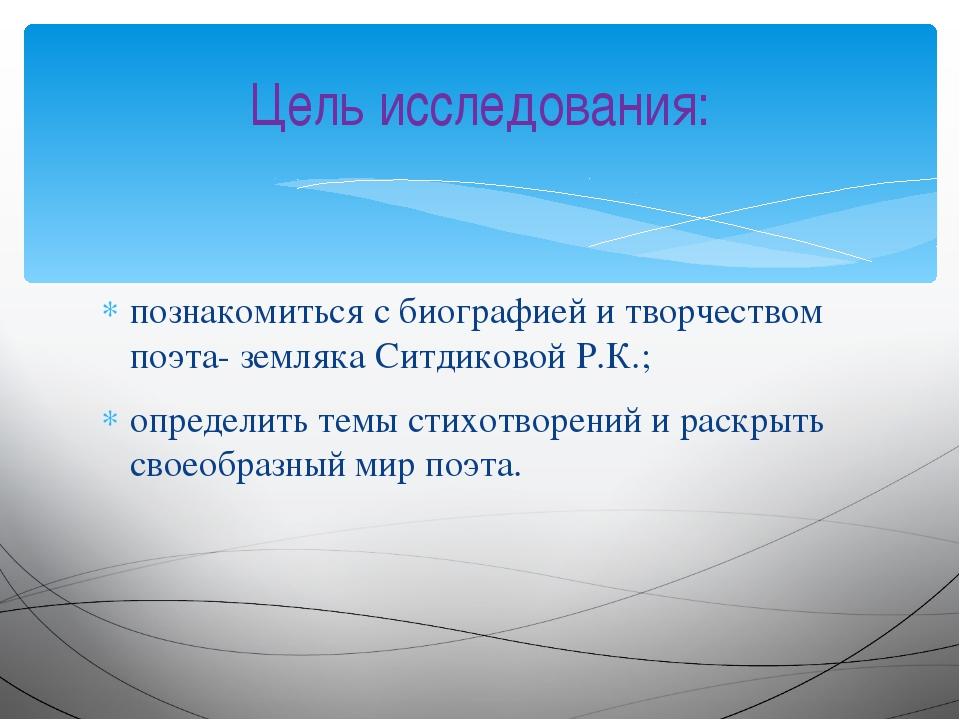 познакомиться с биографией и творчеством поэта- земляка Ситдиковой Р.К.; опре...