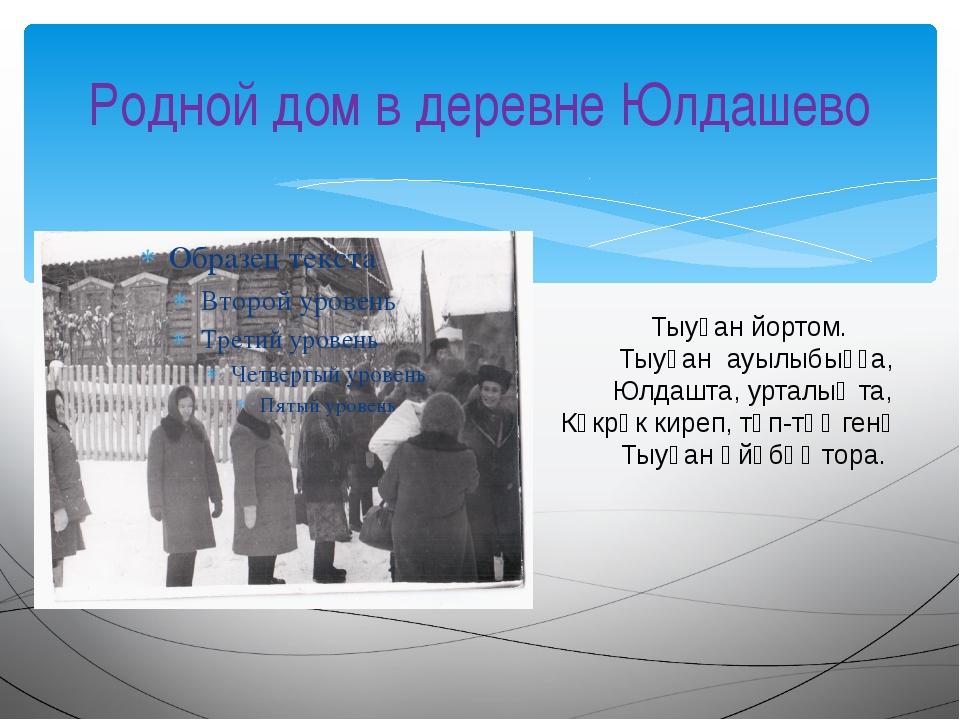 Родной дом в деревне Юлдашево Тыуған йортом. Тыуған ауылыбыҙҙа, Юлдашта, урта...