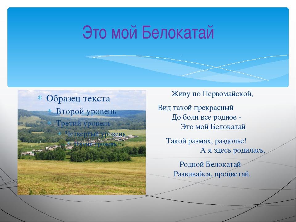 Это мой Белокатай Живу по Первомайской, Вид такой прекрасный До боли все родн...