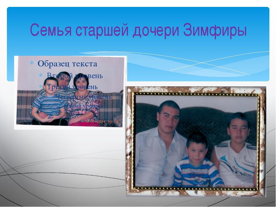 Семья старшей дочери Зимфиры