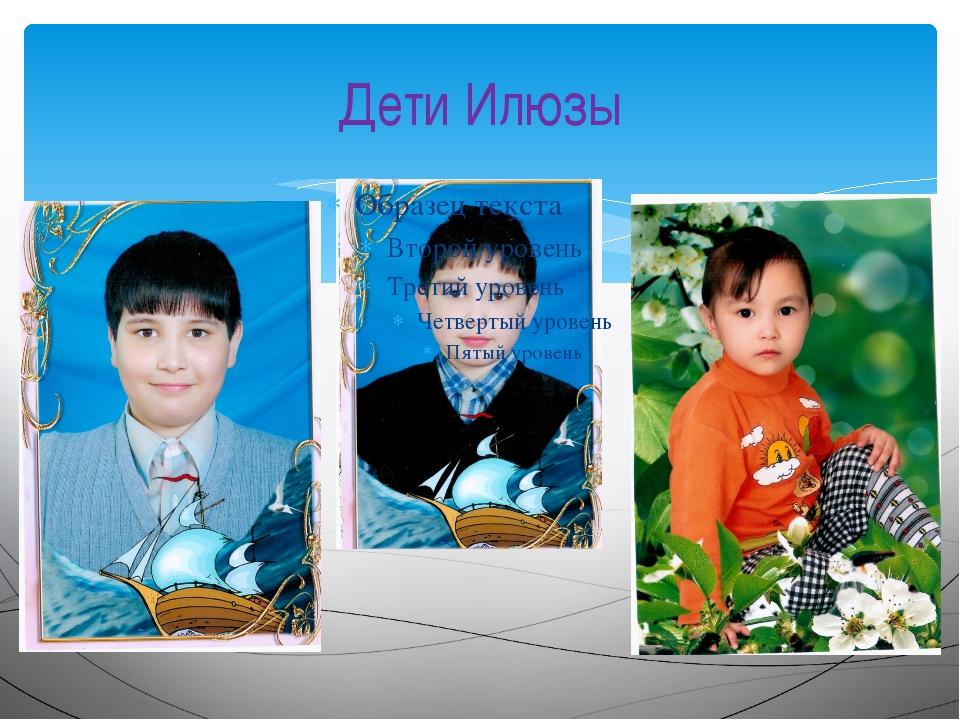 Дети Илюзы