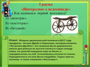 I раунд «Интересное о велосипеде» 1.Как назывался первый велосипед? А) «велот