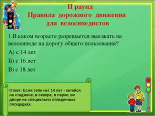 II раунд Правила дорожного движения для велосипедистов 1.В каком возрасте ра
