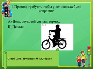 4.Правила требуют, чтобы у велосипеда были исправны: А) Цепь, звуковой сигнал