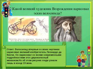 2.Какой великий художник Возрождения нарисовал эскиз велосипеда? Ответ: Вело
