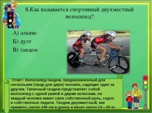 8.Как называется спортивный двухместный велосипед? А) альянс Б) дуэт В) танде