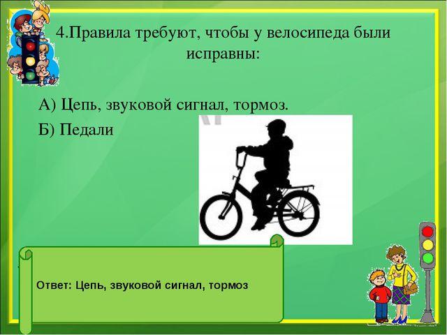 4.Правила требуют, чтобы у велосипеда были исправны: А) Цепь, звуковой сигнал...