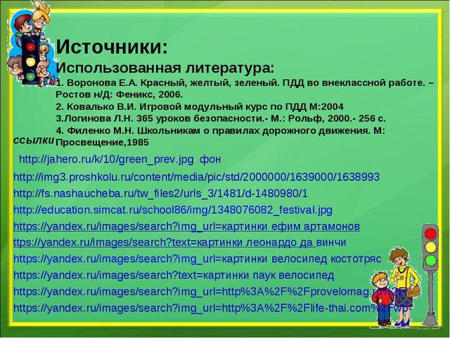 Источники: Использованная литература: 1. Воронова Е.А. Красный, желтый, зеле...