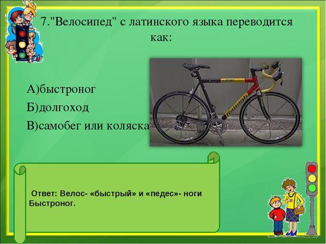 """7.""""Велосипед"""" с латинского языка переводится как: А)быстроног Б)долгоход В)с..."""